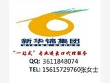新华锦进出口退税代理,无自营