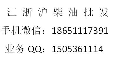 上海浦东区0号柴油批发商,苏州发电机用柴油配送