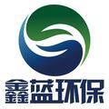 鑫蓝环保科技(昆山)有限企业