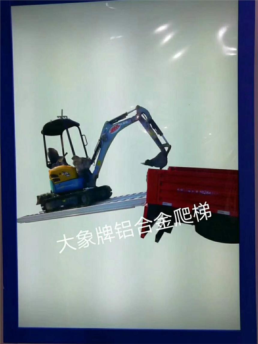 久达大象牌勘探机铝爬梯,挖机铝合金梯子,挖机爬梯8T承载