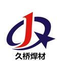 邢台久桥焊接材料有限公司