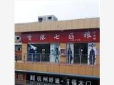 长葛广告招牌制作,许昌户外广告,广告牌的制作