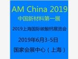 2019 第十一届上海国际碳酸钙展览会