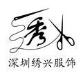 深圳市绣兴服饰有限公司