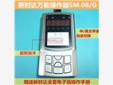 万能操作器/新时达二代万能操作器/新时达手持操作器SM.08/G