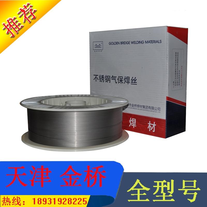 天津金桥JQ.ER309Mo气体保护焊丝/不锈钢焊丝价格报价