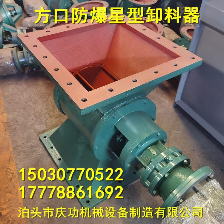 方口星型卸料器YJD星型卸料器卸灰阀正康厂家