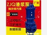 ZJQ潜水渣浆泵耐磨抽沙泵吸沙泵泥浆泵高铬合金耐腐蚀耐磨损砂浆
