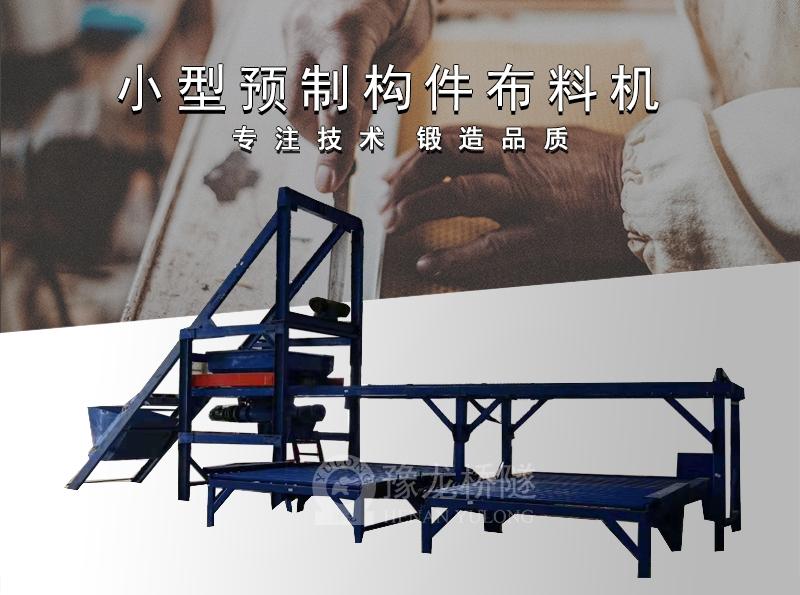 重庆护坡砖小件预制生产线