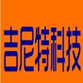 云南吉尼特科技有限公司
