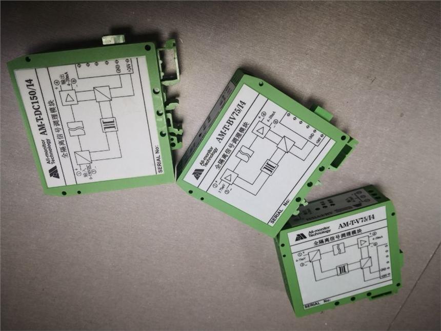 AM-T-I4P/I4.U5信号隔离配电器厂家,隔离模块品牌