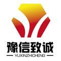 河南豫信致诚机械设备有限企业