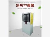 工业热风机加热供暖恒温空调器