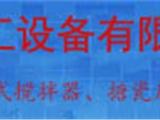 永州搅拌设备-友胜化工-搅拌设备价格(在线咨询)