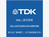 TDK品牌贴片电感绕线圈