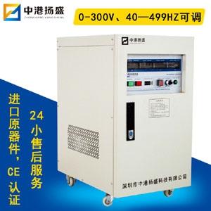 变频电源生产厂家直供,单相变频电源1KVA,深圳变频电源,可定制