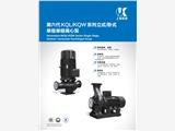 青海西宁上海凯泉水泵管道泵380v立式热水循环泵立式管道泵