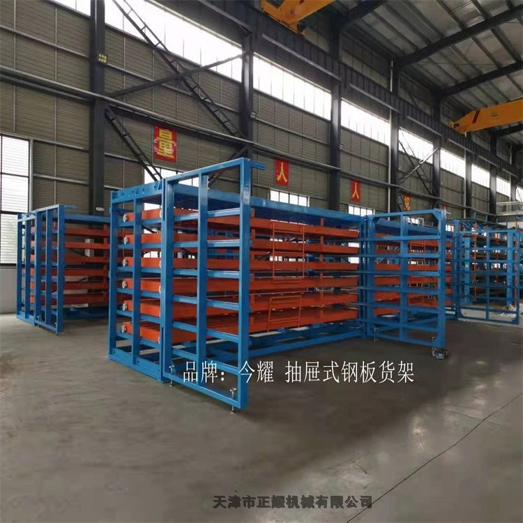 青海钢板货架抽屉式板材货架重型不锈钢板架6米板材架