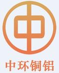 中环铜铝(深圳)有限公司