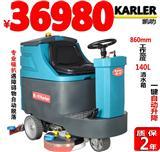 保定市双刷驾驶式洗地机KL860批发价格 工商两用快速清洗吸干拖地机