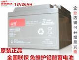 山特城堡系列C12-26阀控密封式铅酸型蓄电池 12V26AH 太阳能 消防应急 UPS电源用