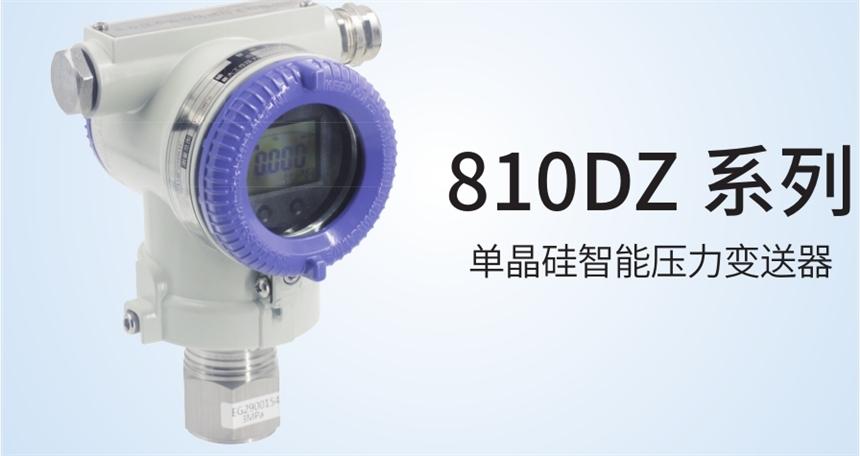 中迈恒远一级代理单晶硅智能压力变送器用于气体、液体、压力