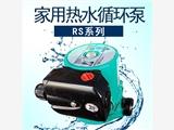 家用太阳能热水器循环增压泵RS15/6