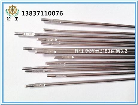 铝合金压力容器选船王铝焊丝5183 成型好 无气孔