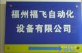 福州福飞自动化设备有限企业