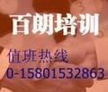 北京百朗教育有限公司