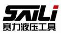 玉环县赛力液压工具厂