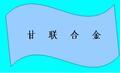 上海甘联商贸有限公司