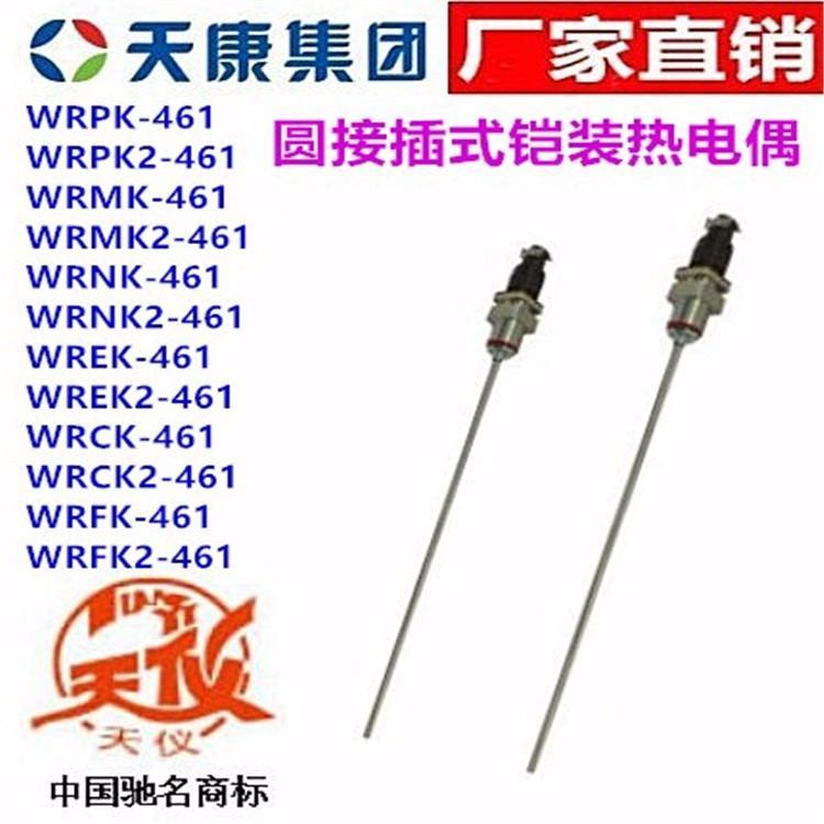 安徽天康天仪WRPK WRMK WRNK WREK WRCK WRFK-461铠装热电偶