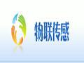 南京物联传感技术有限企业