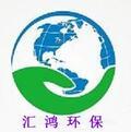 西安汇鸿环保科技有限企业