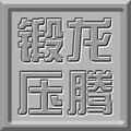 郑州龙腾锻压机械设备有限企业
